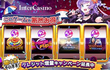 インターカジノ ゲーム