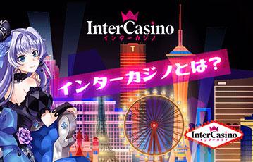 インターカジノ 評判