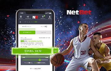 ネットベット スポーツ 出金