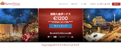 Royal Vegas Casino 利点・欠点
