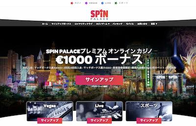 Spin Palace 利点・欠点